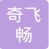 广州奇飞畅物流有限公司
