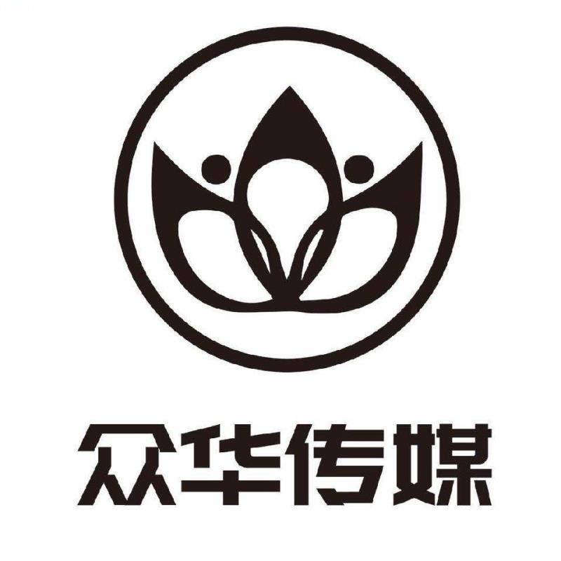 河南众华文化传媒有限公司
